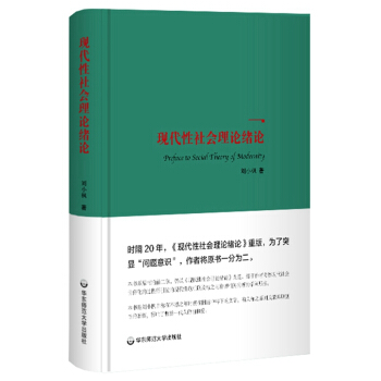 现代性社会理论绪论(精装)