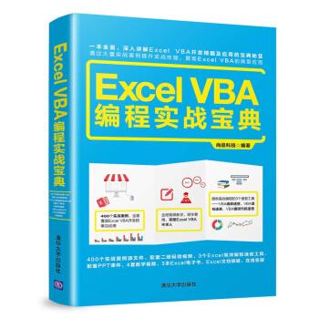 Excel  VBA 编程实战宝典