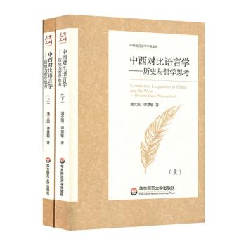 中西对比语言学:历史与哲学思考