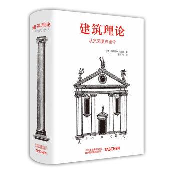 建筑理论:从文艺复兴至今(精装)