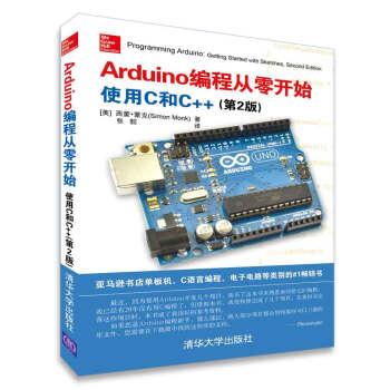 Arduino编程从零开始 使用C和C++(第2版)