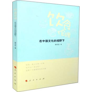 饮食伦理——在中国文化的视野下