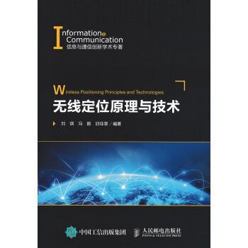 无线定位原理与技术