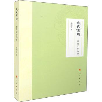 文史索隐——晋唐文学杂考