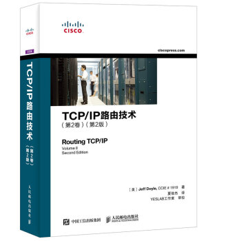 TCP/IP路由技术 第2卷 (第2版)