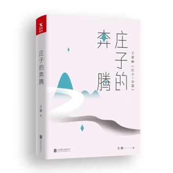 王蒙老庄系列·庄子的奔腾