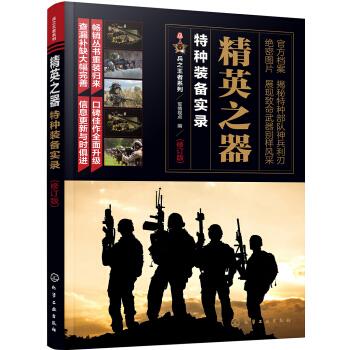 兵之王者系列--精英之器:特种装备实录(修订版)