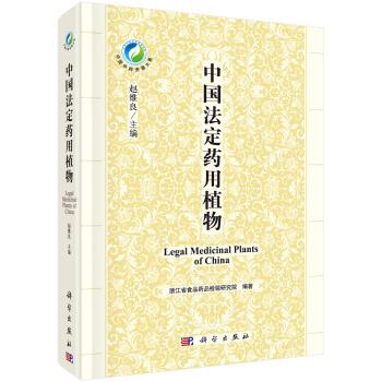 中国法定药用植物
