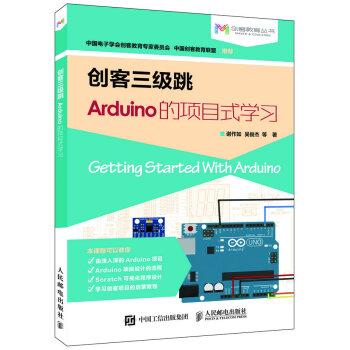 创客三级跳 Arduino的项目式学习