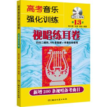 高考音乐强化训练:视唱练耳卷(第13版)
