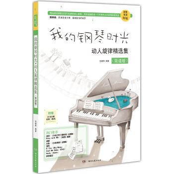 我的钢琴时光·动人旋律精选集(简谱版)