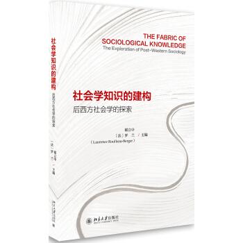社会学知识的建构:后西方社会学的探索
