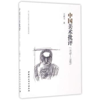 中国美术批评(1978—1989)