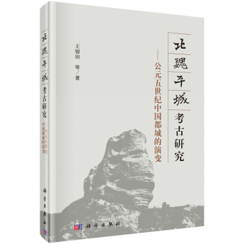 北魏平城考古研究:公元五世纪中国都城的演变