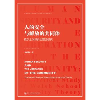 人的安全与解放的共同体:威尔士学派安全理论研究