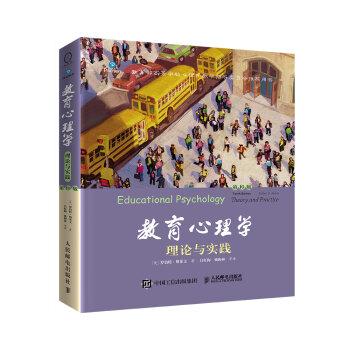 教育心理学:理论与实践(第10版,中文版)
