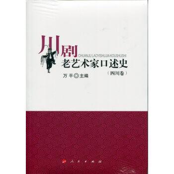 川剧老艺术家口述史(四川卷)