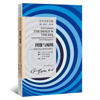 贡布里希文集:图像与眼睛 图画再现心理学的再研究