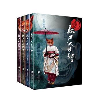 东京怪谈之驮尸人日记:(全4册)
