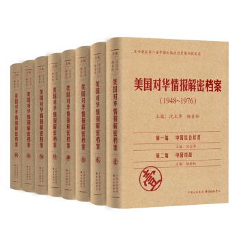 美国对华情报解密档案(1948-1976)(套装共8卷)