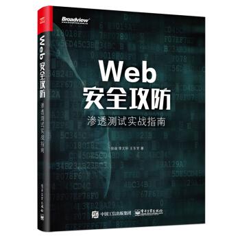 Web安全攻防:渗透测试实战指南