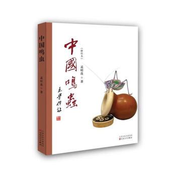 中国鸣虫(平装)