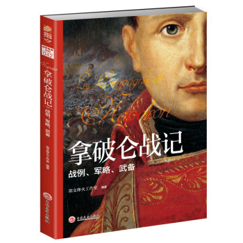 拿破仑战记 :战例、军略、武备