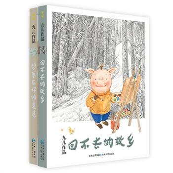 """九儿""""故乡·遇见""""系列(全2册)"""