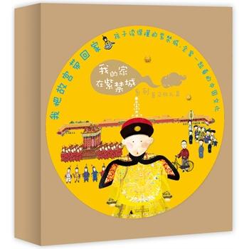 我的家在紫禁城(普及版礼盒全7册)