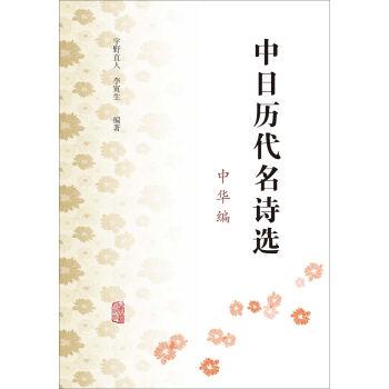 中日历代名诗选(中华编)