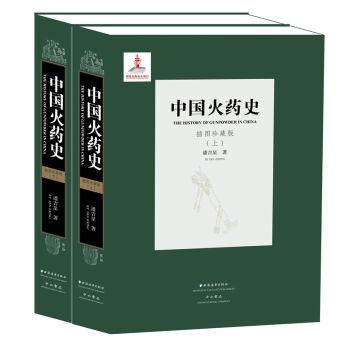 中国火药史(上下册)