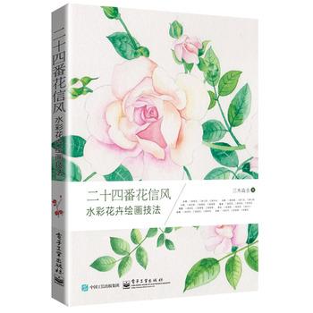 二十四番花信风 水彩花卉绘画技法(全彩)