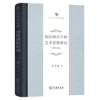 中华当代学术著作辑要:柏拉图诗学和艺术思想研究(修订版)(精装)