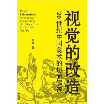 视觉的改造:20世纪中国美术的切面解读