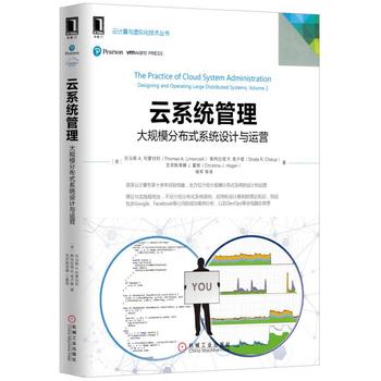 云系统管理:大规模分布式系统设计与运营