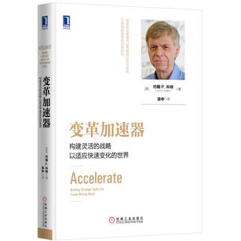 变革加速器:构建灵活的战略以适应快速变化的世界
