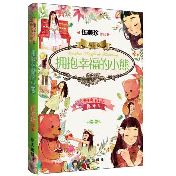 阳光姐姐嘉年华精装版:拥抱幸福的小熊