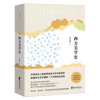 朱光潜典藏文集:西方美学史