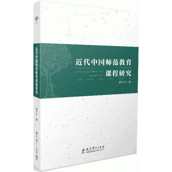 近代中国师范教育课程研究