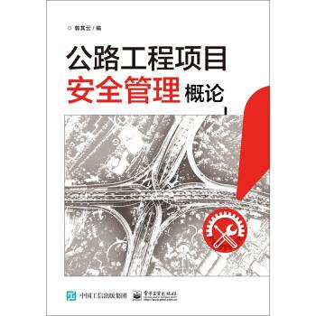 公路工程项目安全管理概论