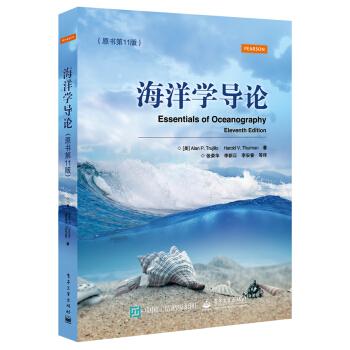 海洋学导论(原书第11版)