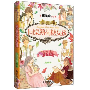 阳光姐姐嘉年华精装版:同桌薄荷糖女孩