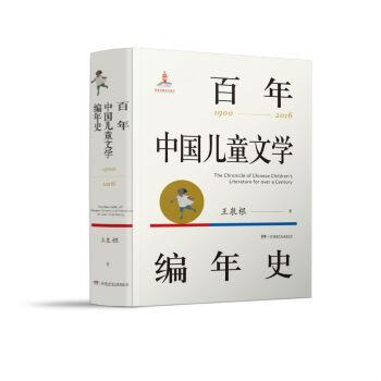 百年中国儿童文学编年史(精装)