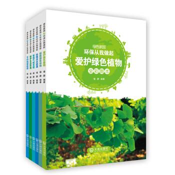 绿色家园——环保从我做起(套装共6册)
