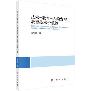 技术-教育-人的发展:教育技术价值论