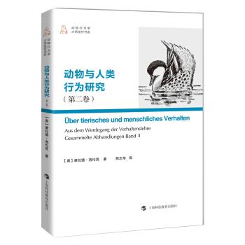 动物与人类行为研究(第二卷)