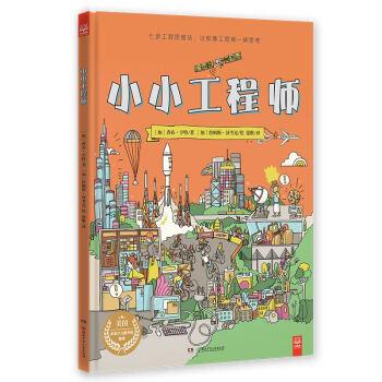 小小探索家系列:小小工程师(精装)