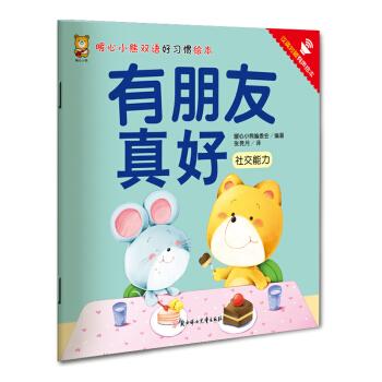 暖心小熊双语好习惯绘本:有朋友真好
