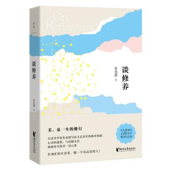 朱光潜典藏文集:谈修养