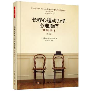 长程心理动力学心理治疗基础读本(第二版)
